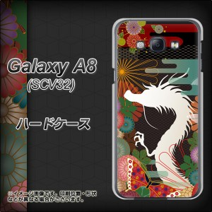 Galaxy A8 SCV32 ハードケース / カバー【635 白龍 素材クリア】(ギャラクシー エーエイト SCV32/SCV32用)