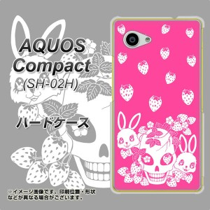 AQUOS Compact SH-02H ハードケース / カバー【AG836 苺兎(ピンク) 素材クリア】(アクオスコンパクト SH-02H/SH02H用)