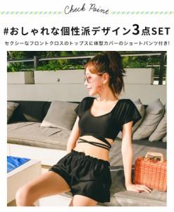 水着 体型カバー レディース 袖付き タンキニ ショートパンツ 大きいサイズ 黒