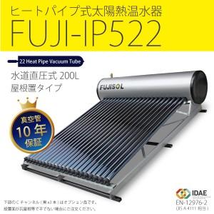 """【送料無料】日当たりの良い屋根で削減!スペインFUJISOL社の真空管式太陽熱温水器""""FUJI-IP522""""屋根置き用"""