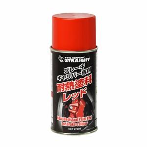 耐熱塗料 レッド(ツヤあり) 270ml ブレーキキャリパー専用 STRAIGHT/36-088 (STRAIGHT/ストレート)