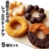 【冷凍】しっとり濃厚!5個のミルクドーナツ食べ...