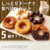 【冷凍】しっとり濃厚!5種のミルクドーナツ食べ...