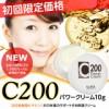 C200パワークリーム10g 【初回限定お試しサイズ...