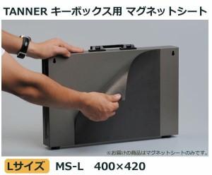 TANNER キーボックス用 マグネットシート Lサイズ MS L 400×420