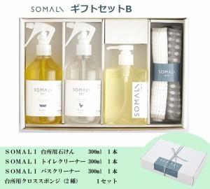 木村石鹸工業 SOMALIそまり ギフトセットBハウスセット