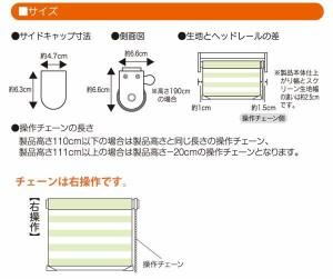 調光ロールスクリーン ゼブライト オーダータイプ(右操作チェーン) 60×45cm
