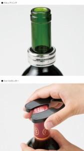 ワイン好き おススメ ワインツールセット ワイングッズ ワインボトル型 5点