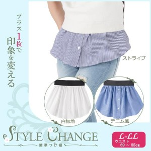 付け裾 大きいサイズ レディース つけ裾 重ね着風 付け裾 シャツ L-LL