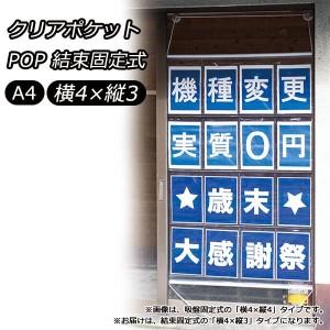 クリアポケット POP 結束固定式 A4 横4×縦3 56864 2*