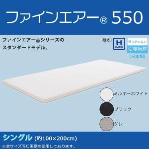 オーシン 日本製 ファインエアー 550 シングル 約100×200cm ミルキーホワイト