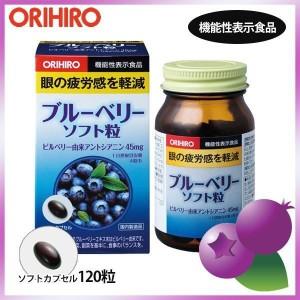 オリヒロ 機能性表示食品 ブルーベリーソフト粒 120粒(1粒480mg/内容物250mg) 60209239
