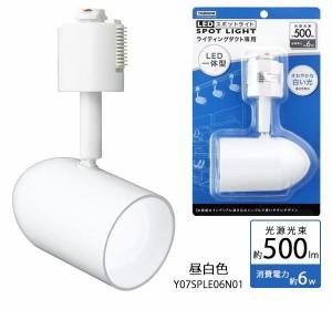 ledダクトレール用スポットライト ホワイト ダクトレール用 照明 LED