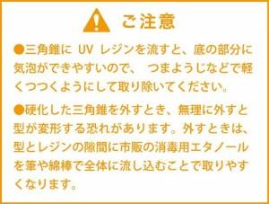 PADICO パジコ ソフトモールド 三角形 404217
