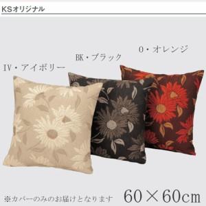 川島織物セルコン KSオリジナル ココ フロアークッションカバー 60 60