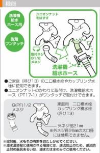 三栄水栓 SANEI 洗濯機用L型ニップルPT333-13