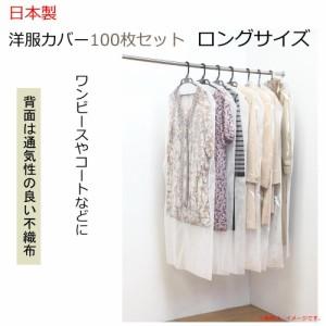 衣類カバー 洋服カバー ロング ドレス 不織布コートカバー 100枚