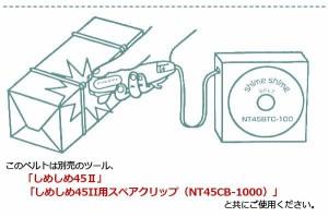仁礼工業 小型結束機 しめしめ45II 業務用スペアパーツ スペアベルト 4.5