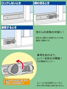 窓 鍵 防犯 取り付け サッシ窓用鍵 窓用鍵補助 暗証番号 防犯 窓用鍵