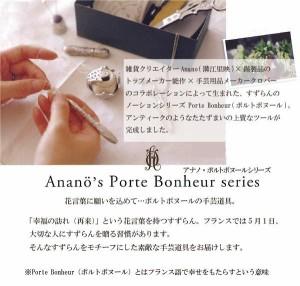 アナノ ポルトボヌールシリーズ すずらん目打ち 革ケース付 74-939