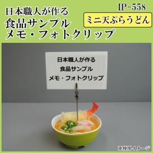 日本職人が作る 食品サンプル メモ フォトクリップ ミニ天ぷらうどん IP 55
