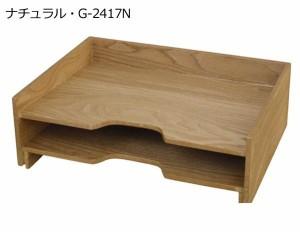 NATURALLY+ A4紙トレー スタッキング可 ナチュラル・G-2417N