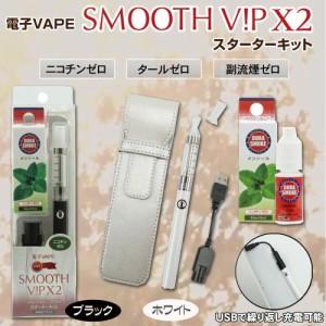 スムースビップX2 SMOOTH V!PX2 スターターキット 電子VAPE