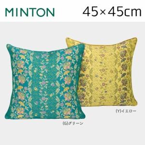 川島織物セルコン MINTON ミントン カラーズオブハドン 背当クッションカバー 45×45cm LL1200 G グリーン