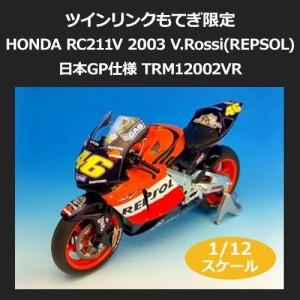 ツインリンクもてぎ限定 HONDA RC211V 2003 V.Rossi REPSOL 日本GP仕様 1 12スケール TRM12002VR