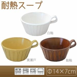 スープ皿 ☆ ボンクジィーン 23cm リムスープ皿 [ D 23 x H 3.7cm ] 【 飲食店 レ.