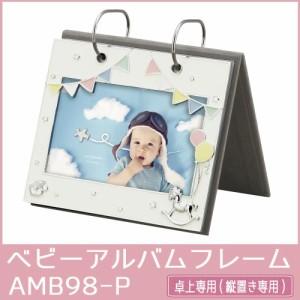 ベビー アルバムフォトフレーム AMB98-P