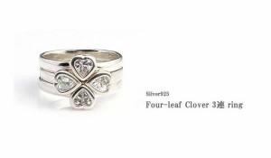 三連リング クローバーリング 四つ葉 指輪 シルバーリング レディース