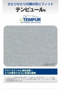 Tempur テンピュール R ×アウトラスト R ピローケース トラディショナル/ブリーズ/イージー/シンフォニー用
