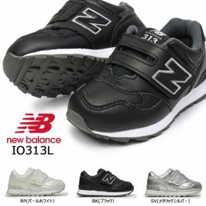 ニューバランス キッズ IO313L ベビーシューズ インファント 子供 スニーカー マジック式 new balance
