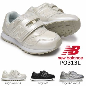 ニューバランス キッズ PO313L ベビーシューズ インファント 子供 スニーカー マジック式 new balance