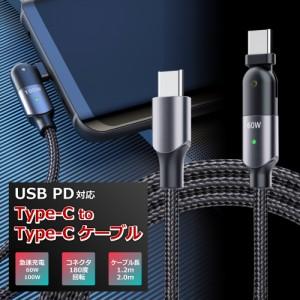 USB PD対応 Type-C to Type-C ケーブル 充電ケーブル 急速充電 高速充電 100W 60W 2m 1.2m データ転送 L型 180度回転 パワーデリバリー