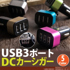 【メール便送料無料】 USB3ポート DC カー シガー アダプター 車載 充電器 2.1アンペア 2.1A 5V iPhone6 ギャラクシー ノート エッジ GAL