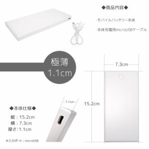 【メール便送料無料】モバイルバッテリー POWER BANK 薄型 大容量 8000mAh スマホ スマートフォン iPhoneSE Galaxy Xperia Arrows