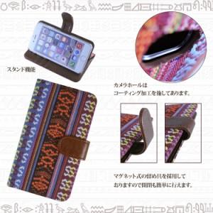 【メール便送料無料】Xperia XZ SO-01Jスマホケース 手帳型 オーダー アジアンテイスト エスニック 民族 夏