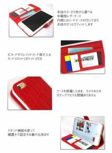 【メール便送料無料】 ARROWS NX F-04G スマホケース 手帳型 オーダー クロコダイル柄 手帳型 ケース