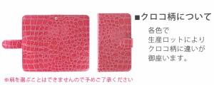【メール便送料無料】 LUCE KCP01K スマホケース 手帳型 オーダー デコレーション クロコダイル調 ケース