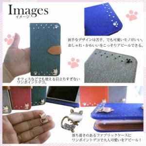【メール便送料無料】 iPhone8  スマホケース 手帳型 オーダー デコレーション ファブリック 猫デコ ねこ 手帳ケース スマホ ケース スマ