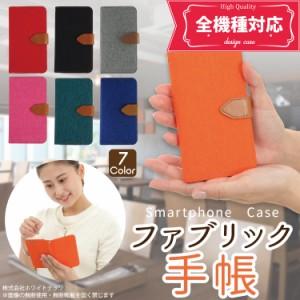 【メール便送料無料】 Xperia arc SO-01C スマホケース 手帳型 オーダー ファブリック 生地 手帳ケース