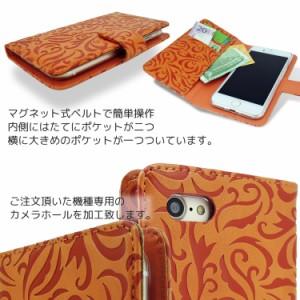 【メール便送料無料】VAIO Phone A VPA0511Sスマホケース 手帳型 オーダートライバルエンボス 生地 手帳ケース