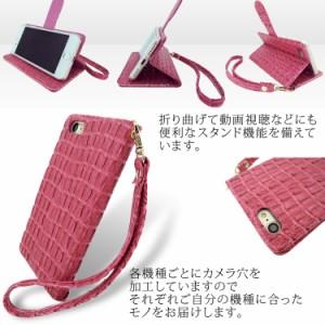 【メール便送料無料】 Xperia XA F3116 スマホケース 手帳型 オーダー ワニ柄 生地 手帳ケース