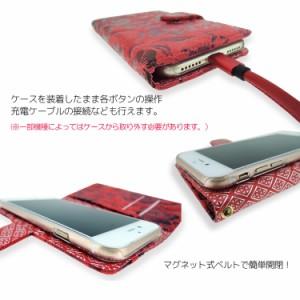 【メール便送料無料】 Disney Mobile on docomo DM-01H スマホケース 手帳型 オーダー 花模様 生地 手帳ケース