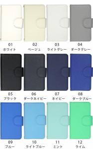 【メール便送料無料】DIGNO G 602KC スマホケース 手帳型 全機種対応 オーダー レザー風手帳型ケース スマホ ケース PUレザー 30色 スマ