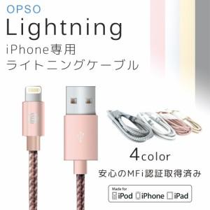 ケーブル ライトニング ケーブル iPhone iPad OPSO Lightning USB MFi認証 メッシュ apple アイフォン 1m 充電 断線防止