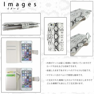 【メール便送料無料】 isai V30+ LGV35 スマホケース 手帳型 オーダー ヘビ柄 手帳ケース パイソン