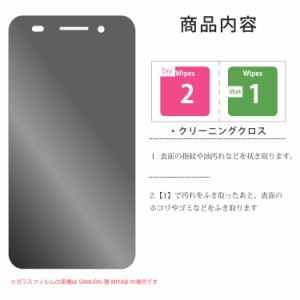 【メール便送料無料】 AQUOS Xx3 506SH ガラスフィルム 9H 極薄 超硬 保護 耐衝撃